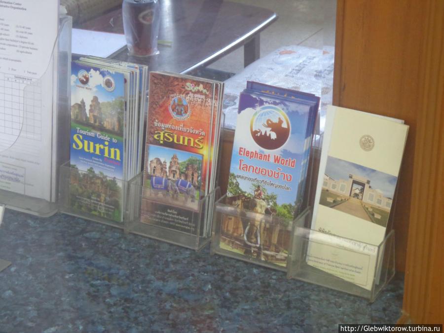 Tourist information Сурин, Таиланд
