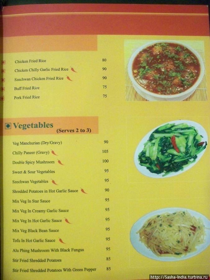 Несколько страниц из меню