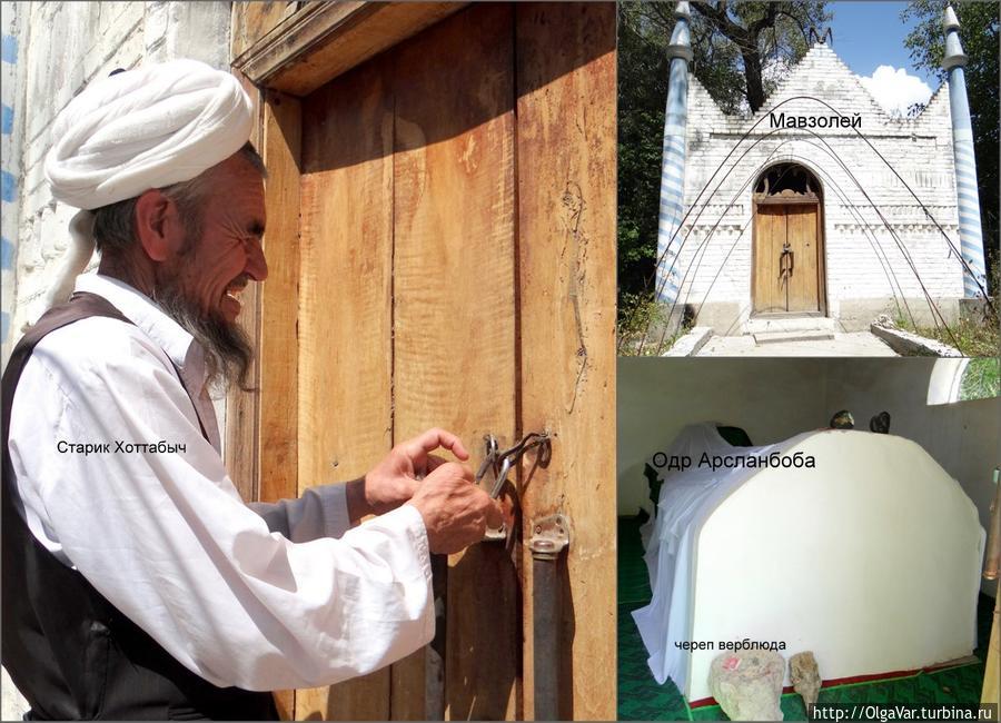 Самая главная реликвия — сам Арсланбоб Арсланбоб, Киргизия