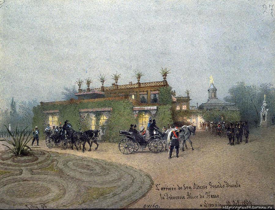 Михай Зичи. Приезд принцессы Алисы Гессенской в Ливадию 10 октября 1894 (фото из Интернета) Ливадия, Россия