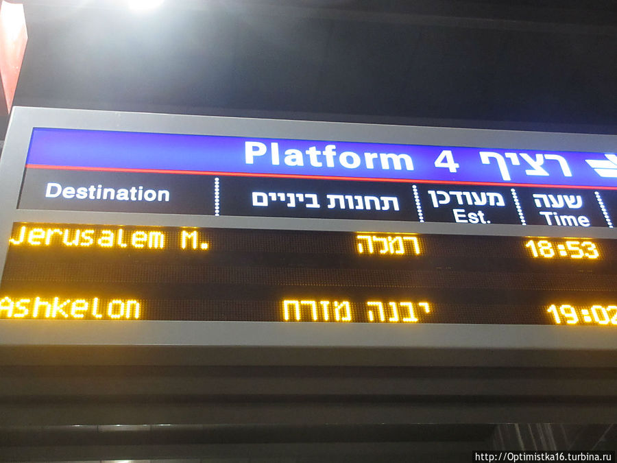 Из Тель-Авива в Иерусалим.
