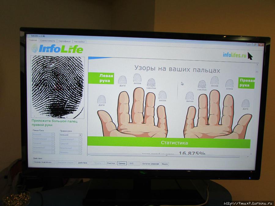 За 300 рублей по линиям ладони, компьютер расскажет о вашей судьбе.