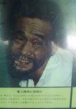 таким Сёити Ёкои был обнаружен в джунглях в 1972 году