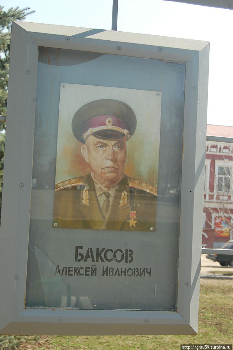 Баксов Алексей Иванович (