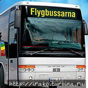 Flyggbussarna — автобусы из аэропорта Арланда в Стокгольм, до ж/д вокзала, который находится на центральной станции метро T-centralen.