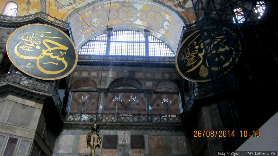 Собор Святой Софии Стамбул, Турция