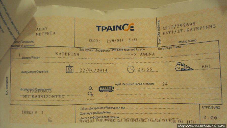 6) Билет на поезд из Катерини до Афин