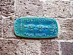 Названия улиц в Старой Яффе даны по знакам Зодиака Рыбы.