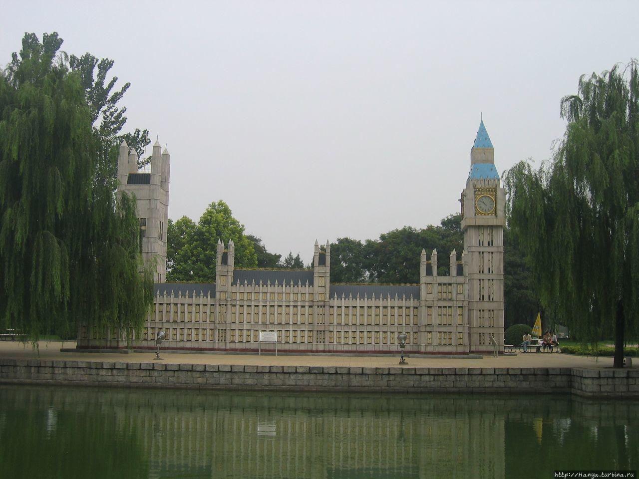 Пекин. Парк Миниатюр.Вели