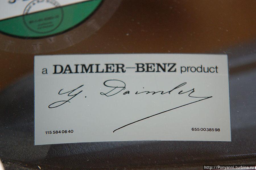 Факсимиле подписи Готлоба Даймлера.