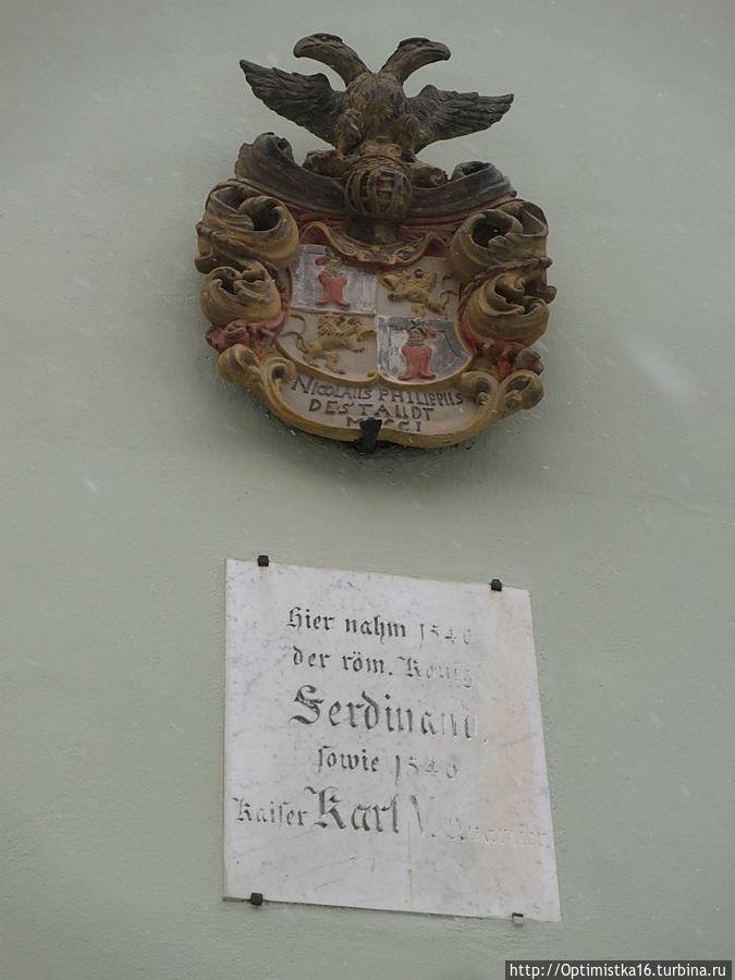На панели под гербом написано, что в этом доме останавливались такие знаменитые исторические личности, как императоры Священной Римской империи Карл V в 1540 году и Фердинанд I в 1546 году.