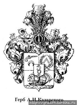 Герб Казарского (фото из