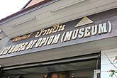 Музей опиума