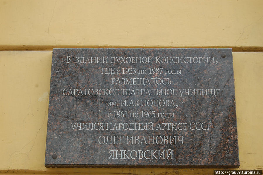Мемориальная доска (ул. Радищева, 24)