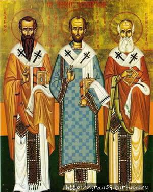 Три святителя (фото из Интернета)