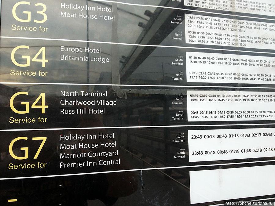 Рассписание шаттлов на стоянке в Гатвике. Водитель денег не берет. В отеле бронируют время возвращения и берут оплату 5 фунтов с человека. Получается это в оба конца.