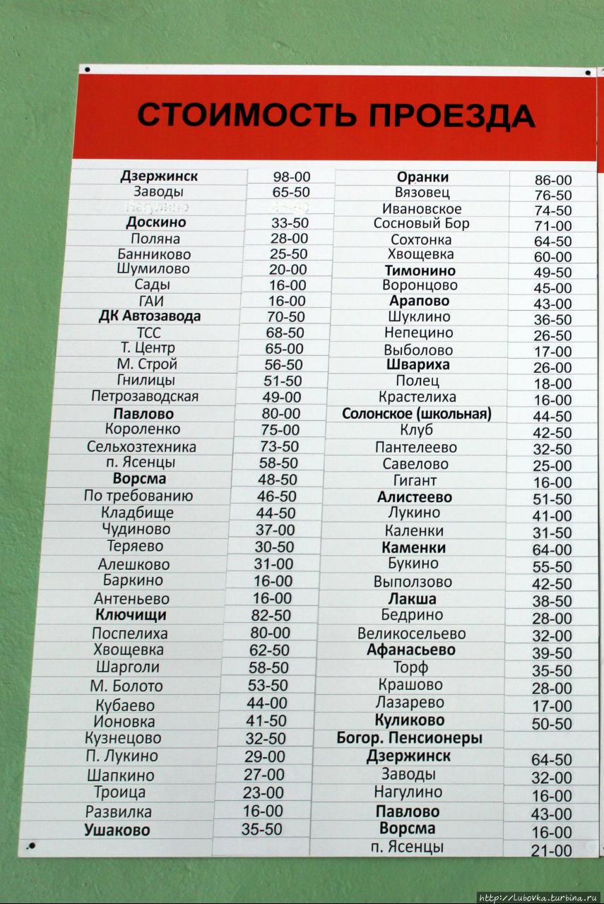Цена проезда из Богородска