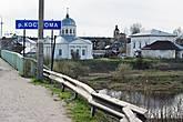 Следующую остановку делаем за мостом через реку Кострому. Здесь открывается замечательный вид на город. Обозреваются Никольский храм (правее) и Преображенская церковь.