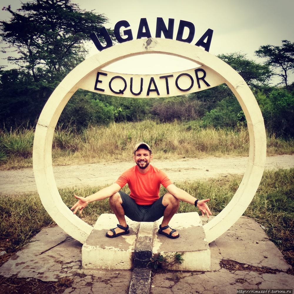 Андрей Алмазов на Экватор