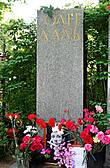 Вдалеке от центральных улиц — скромная могила Олега Даля