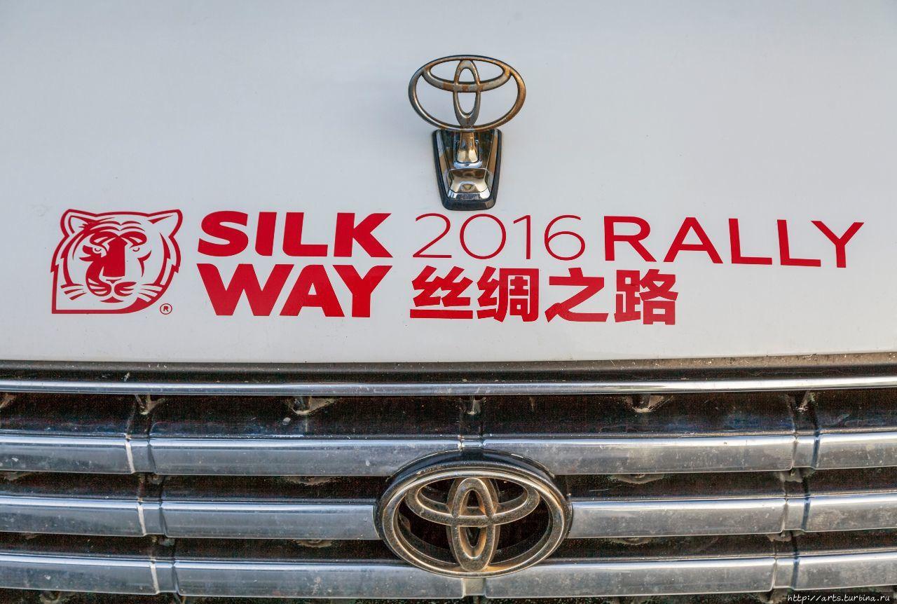 Международный ралли «Шелковый путь 2016»