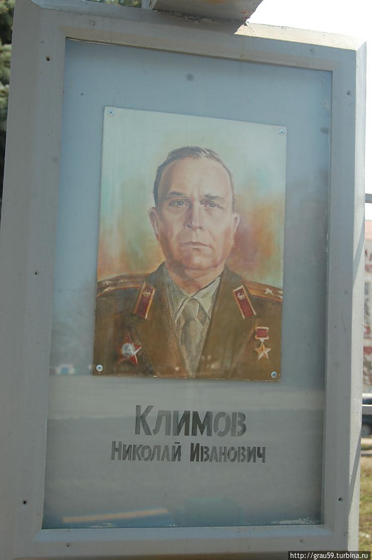 Климов Николай Иванович (