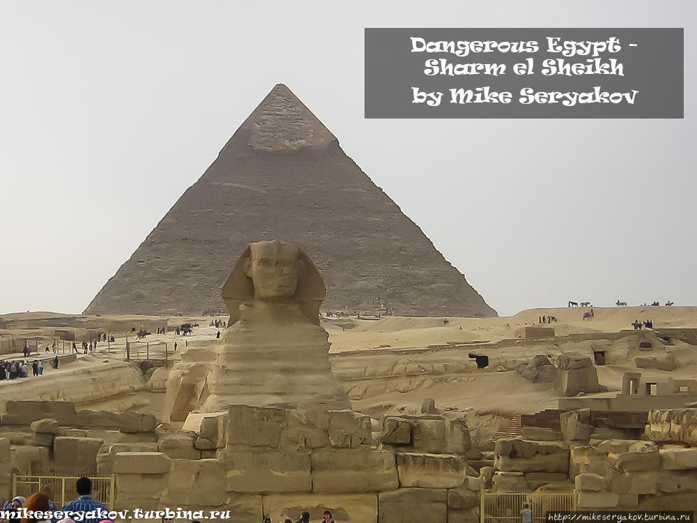 Запрещенный Шарм-эль-Шейх Шарм-Эль-Шейх, Египет