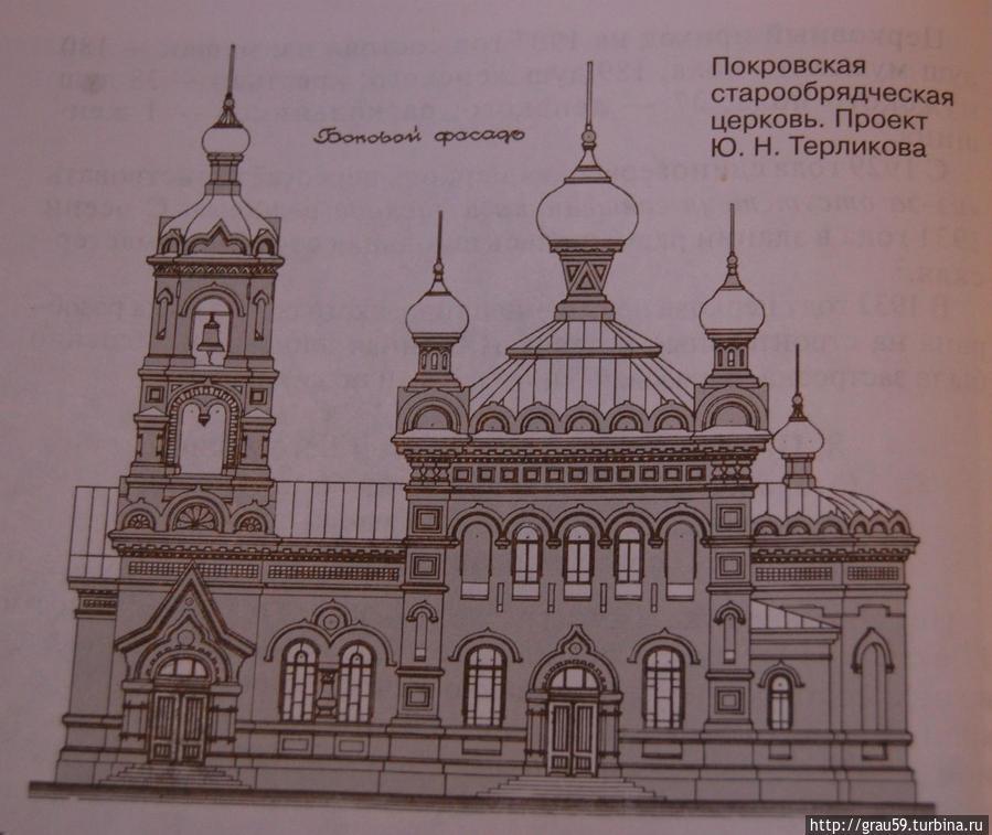План строительства Покровской старообрядческой церкви