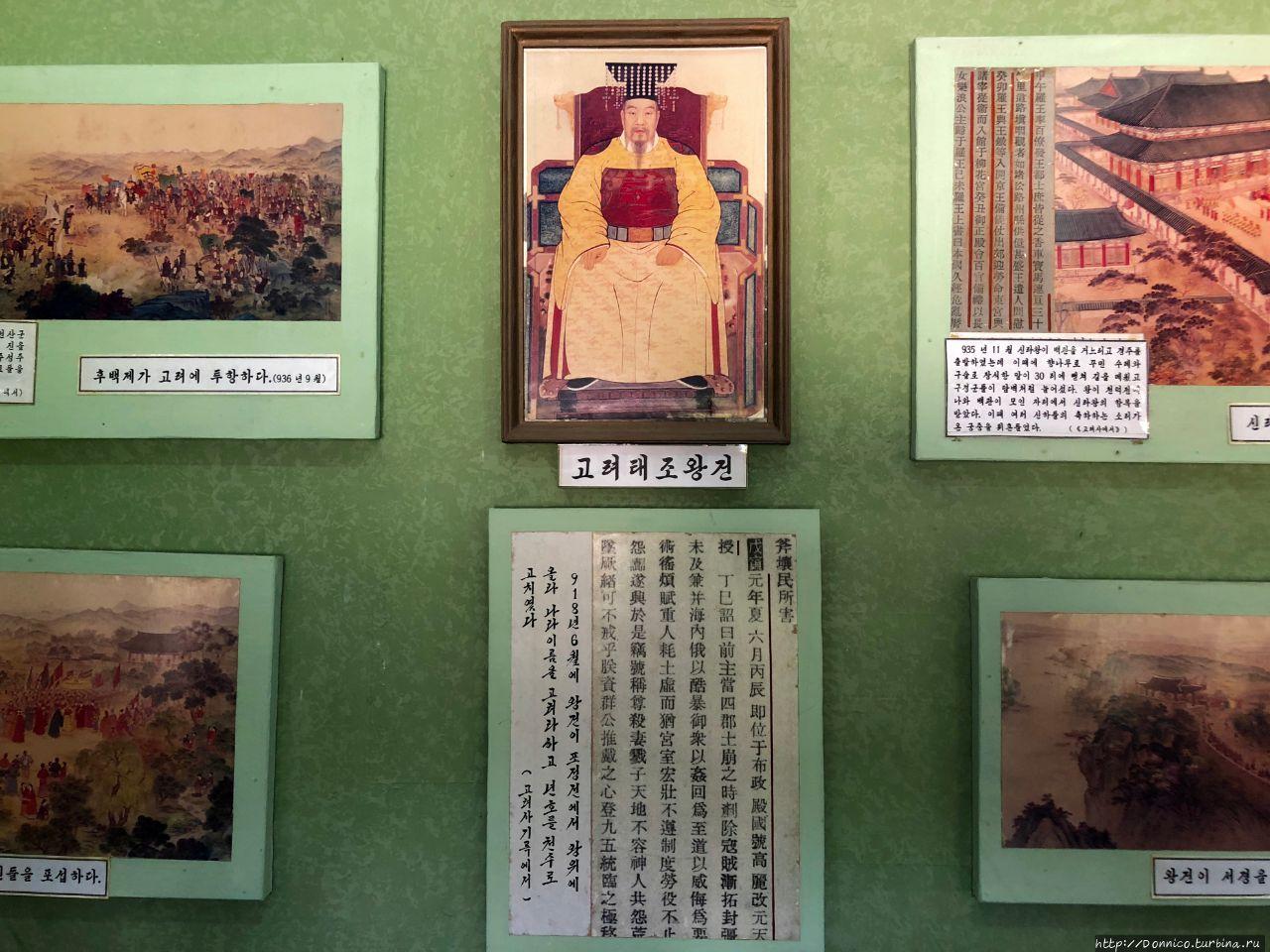 Сонгюнгван конфуцианская академия (музей Корё) Кэсон, КНДР