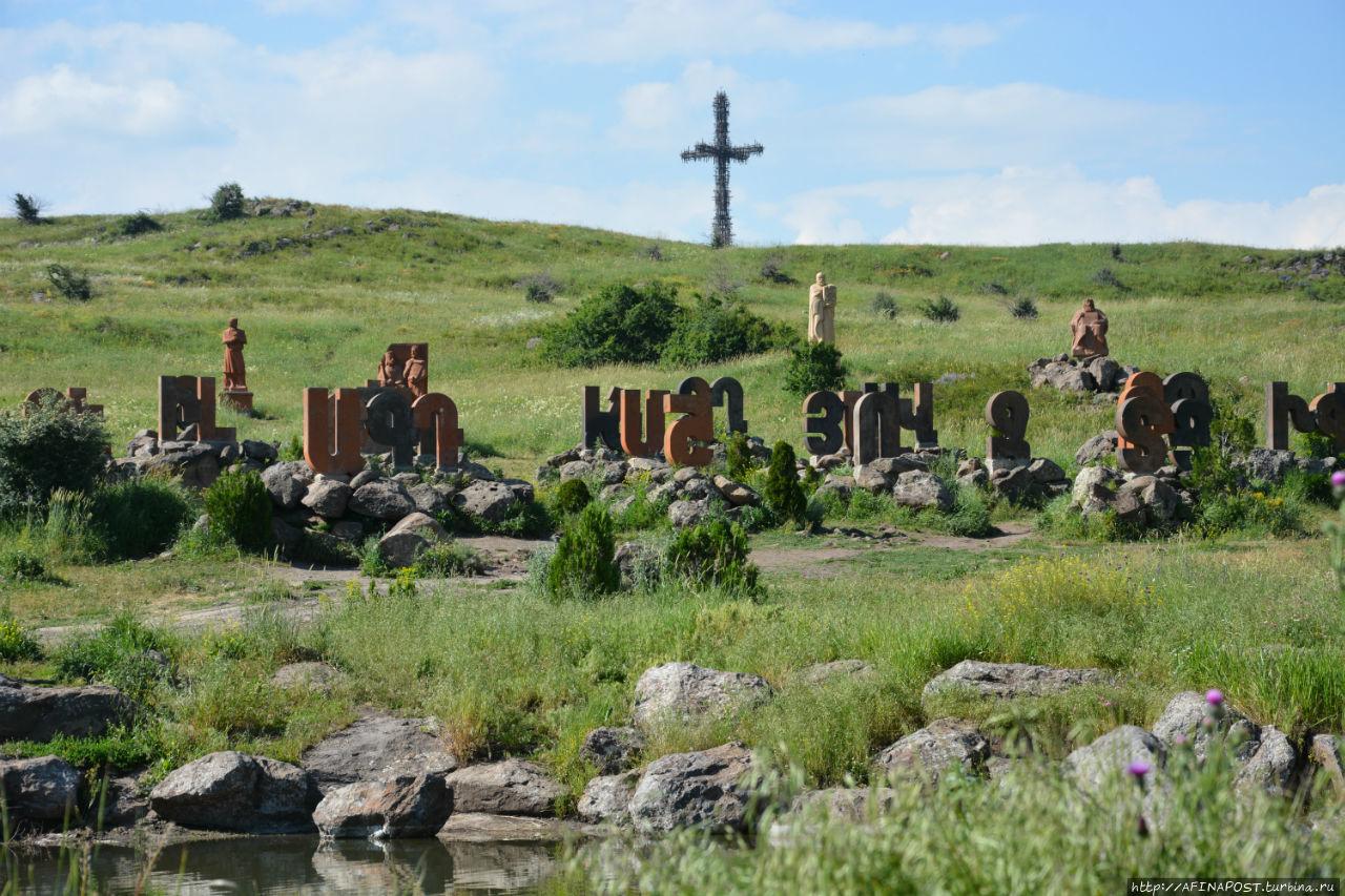 Памятник Армянскому алфавиту у Арташавана