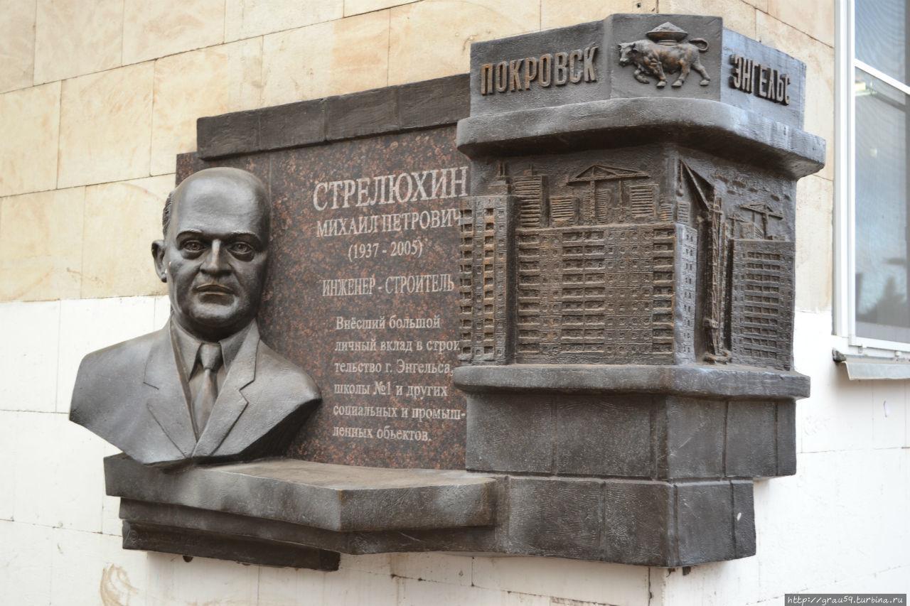 Мемориальная доска Стрелюхину М.П. Энгельс, Россия