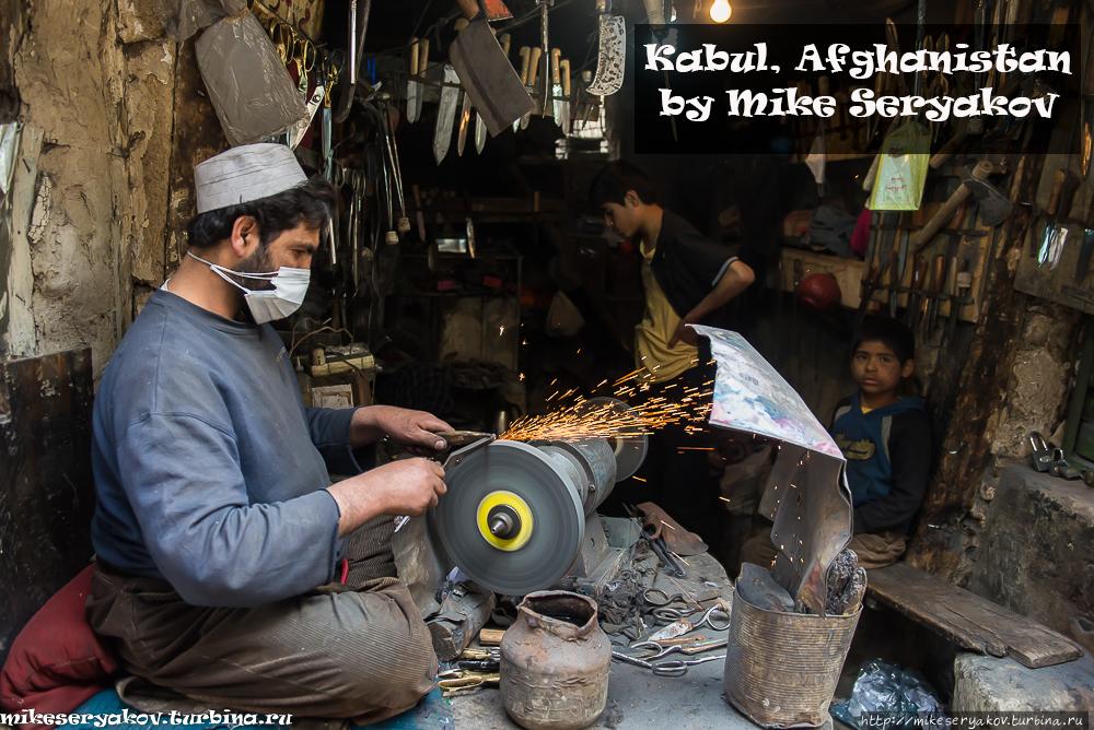 Современный Кабул