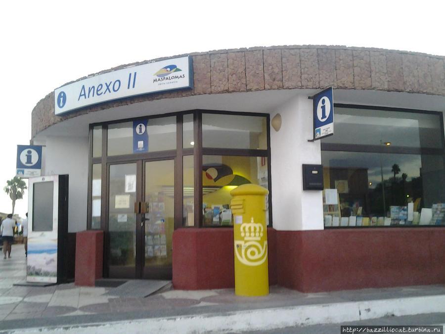 Соответственно это офис Туринфо на пляже Плайя дель Инглез