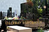 С Ворошиловым очень близко работали несколько моих друзей. И я его воспринимаю, как своего знакомого, хоть живьем и не видела никогда