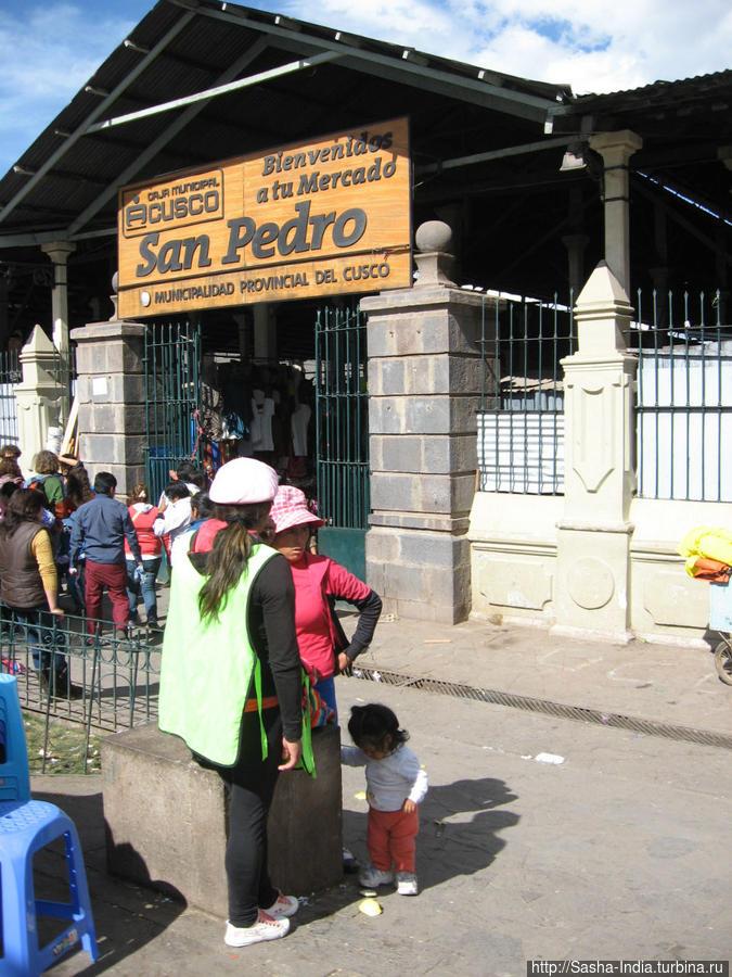Базар Сан Педро в Куско