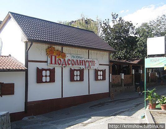 Ресторан Подсолнухи