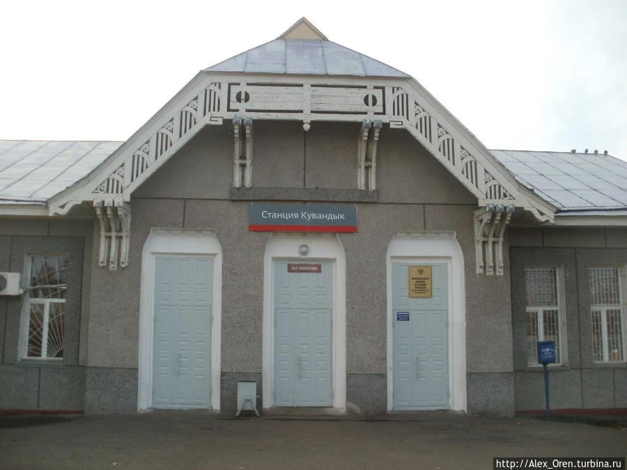 Железная дорога пришла в Кувандык в 1909 году.
