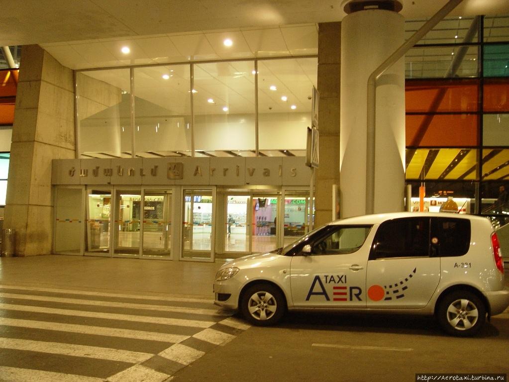Машины Аэротакси с логотипом компании.  Они всегда ожидают пассажира у выходов из здания аэропорта Звартноц.