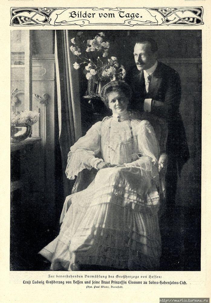 Великий герцог Эрнст Людв