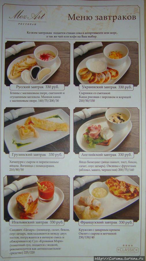 Шесть вариантов завтрака