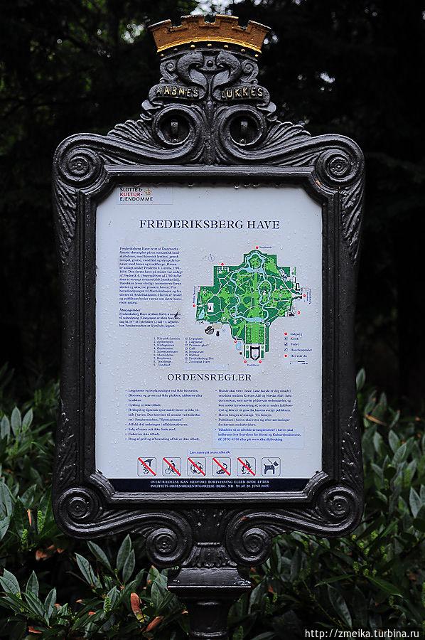 В парке имеется несколько входов, возле них можно найти схемы, прочитать что и где расположено.