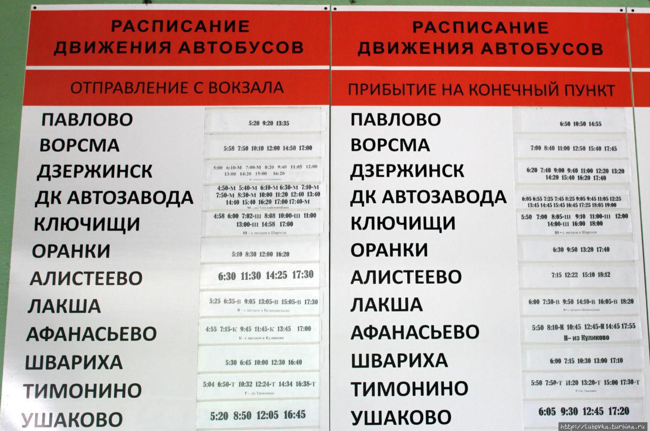 Расписание автобусов из Богородска