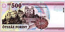 Замок Ракоци изображен на купюре номиналом в 500 форинтов.