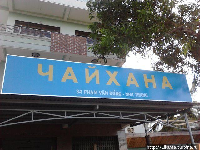 ЧАЙХАНА Нячанг, Вьетнам