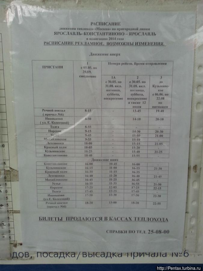 Ярославль-Константиново-Ярославль (с остановкой в Толга)