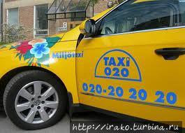 Хорошее (недорогое и легальное) такси в Стокгольме. Примерная цена от аэропорта до Стокгольма — 500 крон. Фиксированная цена, которая написана на машине.  Можно вызывать по телефону, который написан на авто 020-20-20-20.