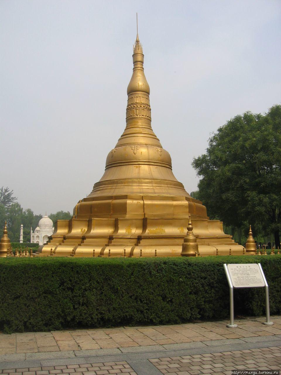 Пекин. Парк Миниатюр.Мьян