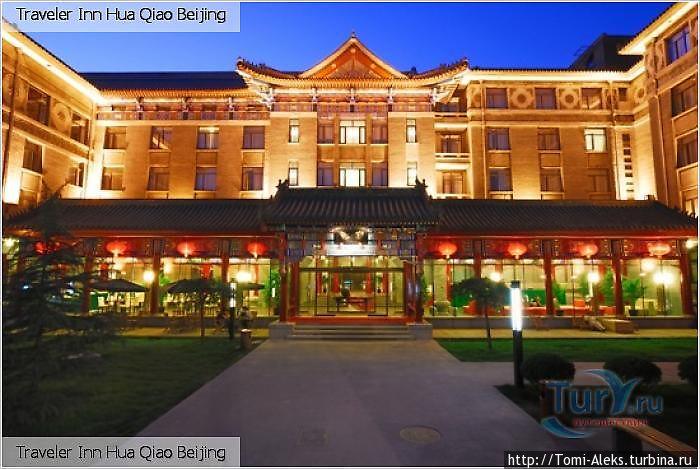 Общий вид отеля... *