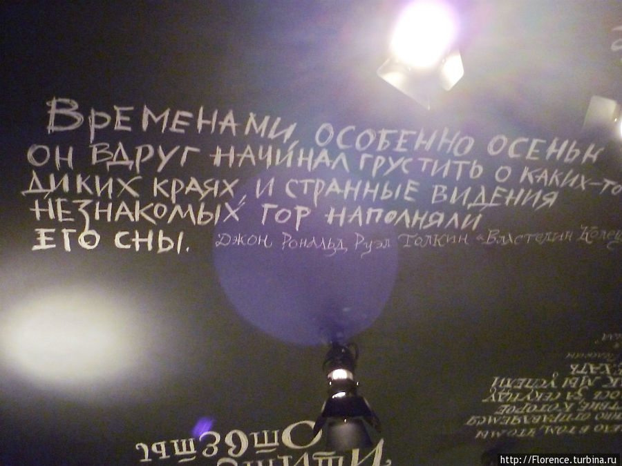 Надпись на потолке