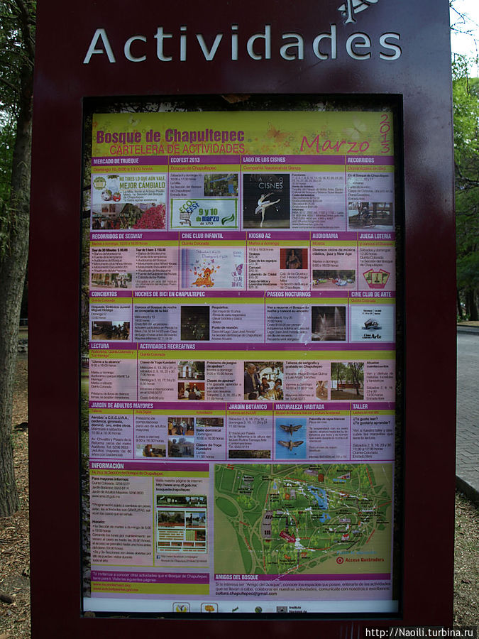 Доска объявлений парка